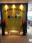 广东南海鑫川矿业有限公司