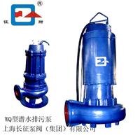 供应上海征耐牌WQ/QW型潜水排污泵