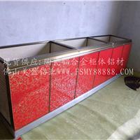 陶瓷合金橱柜铝合金柜体铝材