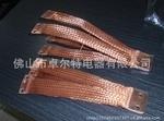 供应铜编织带软连接