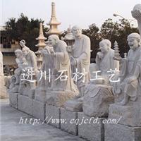 十八罗汉石雕刻花岗石芝麻白芝麻灰芝麻黑