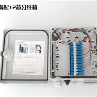 FTTH光纤分线盒 ODB分线箱(监控安防专用)