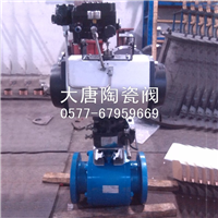 供应气动陶瓷调节阀 V型气动陶瓷调节球阀