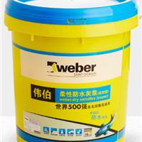 西安供应(世界500强圣戈班.韦伯)柔性防水