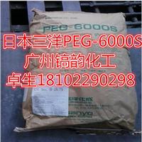日本三洋化成 聚乙二醇 PEG-6000S