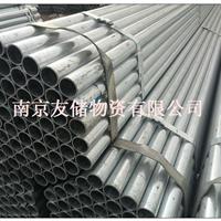 南京国标镀锌管大量现货特价销售