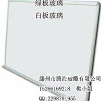 供应2mm-6mm黑板玻璃、白板玻璃、显示屏