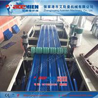 PVC复合瓦设备机器厂家 找张家港艾斯曼机械