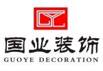 上海国业建筑装饰工程有限公司