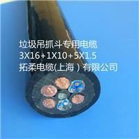 4X16垃圾发电厂用垃圾吊抓斗电缆