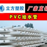 供应鄂尔多斯PVC给水管 PVC上下水系统管材