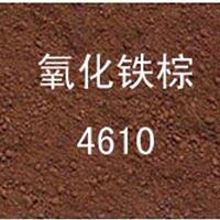 德国拜耳乐 氧化铁棕4610 无机色粉 批发