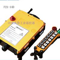 供应禹鼎F21-14S工业遥控器,卷扬机遥控器