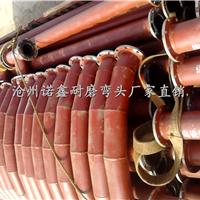 山东聊城陶瓷复合耐磨弯头厂家直销
