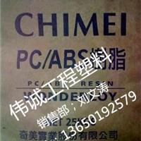 (PC与ABS合金)/PC-345/台湾奇美