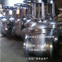 供应Z41W-10P-DN300大口径不锈钢闸阀
