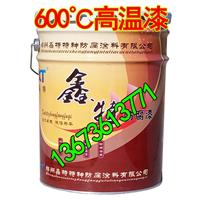 高温漆600度℃锅炉耐热高温油漆有机硅