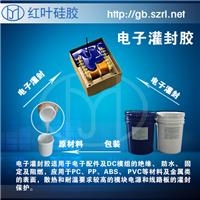 安定器专用电子灌封胶,防水密封胶?厂家