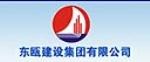 温州东瓯建设集团有限公司