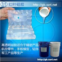 供应耐高温的模具硅胶,精密铸造模具硅胶