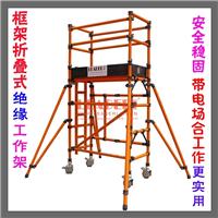 供应折叠脚手架 折叠式绝缘工作架 单人操作
