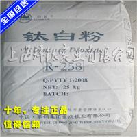 攀钢r258 攀枝花r258 钛白粉r258 攀钢钛业