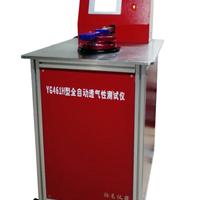 YG461H全自动织物透气仪