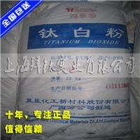广西大华钛白粉DHA100 钛白粉DHA100 锐钛型