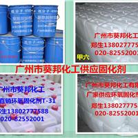 供应广东广州聚酰胺树脂650/651、固化剂650