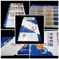 供应真石漆色卡图片 上海样本设计