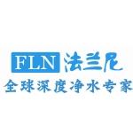 深圳市法兰尼净水设备有限公司