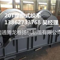 供应南通腾龙船用20T双筒摩擦式绞车