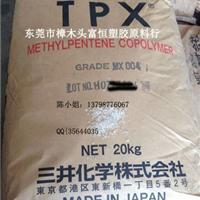 TPX MX004/挤出级TPX/日本三井化学MX004
