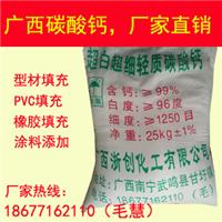 广西活性碳酸钙-广西浙创化工有限公司