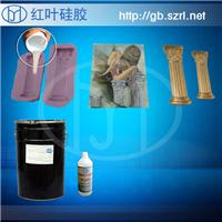 供应欧式装饰构件的模具硅胶液体硅胶