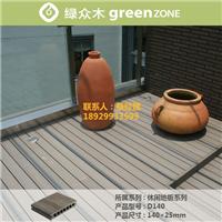 环保节能时尚、耐磨、防滑户外塑木地板