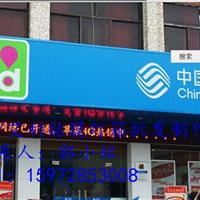 供应中国平安金融超市3M贴膜门头灯箱招牌