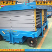 供应杭州剪叉式升降平台