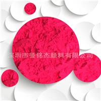 供应印花专用荧光粉荧光颜料水油通用荧光红