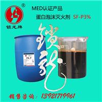 供应MED认证锁龙SF-P3%船用蛋白泡沫灭火剂
