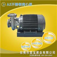 塑宝AS不锈钢离心泵,耐腐蚀酸碱离心泵