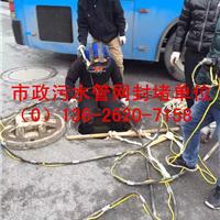 南京管道堵水公司《市政管道封堵-排污管道堵水》施工队