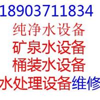 西平供应郑州纯净水设备|小型桶装水设备