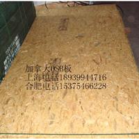 程佳木业供应加拿大进口欧松板