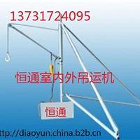 供应室内外两用型吊运机恒通小吊机车载小型吊运机小型吊机