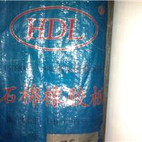 供应耐油石棉板