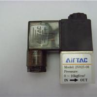 供应AIRTAC电磁阀2V025-06