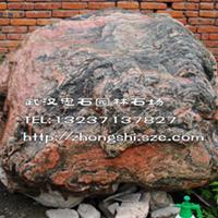 湖北武汉景观石景石奇石三峡石