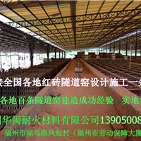 江门市红砖隧道窑炉设计施工一条龙 红砖隧道窑耐火砖生产厂家